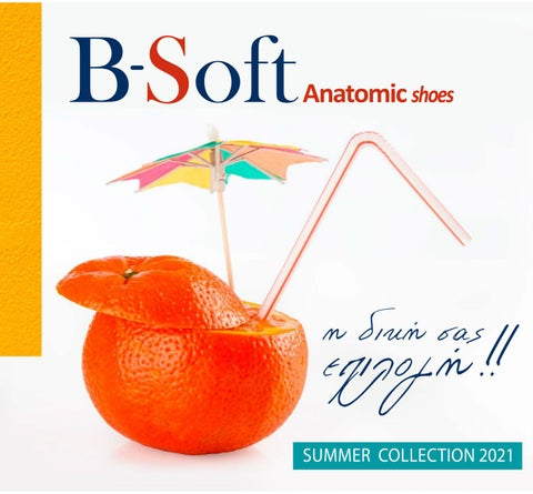 BSOFT - Anatomic shoes. Κατάλογος με γυναικεία ανατομικά παπούτσια