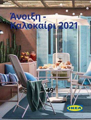 ΙΚΕΑ Cyprus. Έντυπο - κατάλογος προϊόντων «Άνοιξη - Καλοκαίρι 2021»