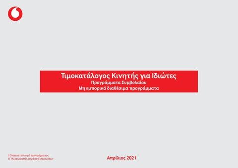 Vodafone. Τιμοκατάλογος κινητής για ιδιώτες - Προγράμματα συμβολαίου