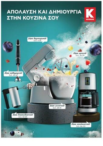 Κωτσόβολος. Κατάλογος «Απόλαυση και Δημιουργία στην Κουζίνα σου!»