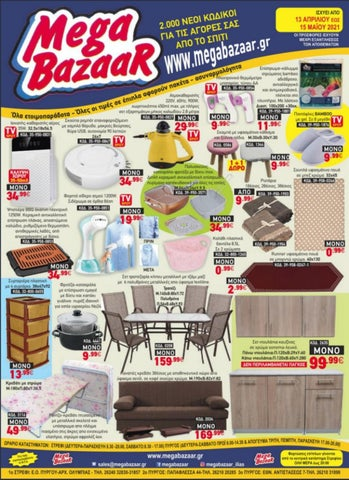 Mega Bazaar. Διαφημιστικό φυλλάδιο προσφορών «Απρίλιος - Μάιος 2021»