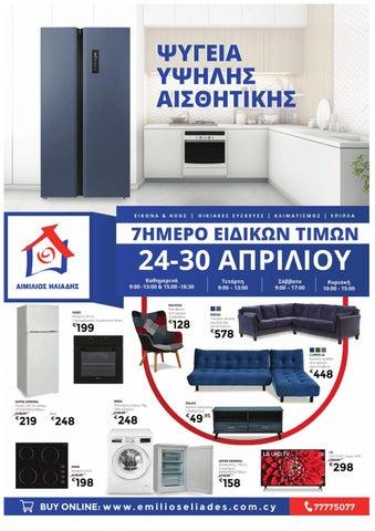 Αιμίλιος Ηλιάδης. Φυλλάδιο με προσφορές σε οικιακές συσκευές & έπιπλα