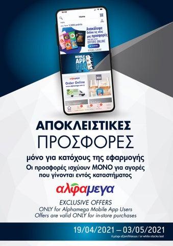ΑλφαΜέγα Υπεραγορά. Φυλλάδιο προσφορών «Mobile App Offers»