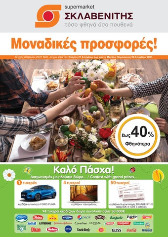 Σκλαβενίτης Κύπρου Super Market. Φυλλάδιο προσφορών Σ/Μ Sklavenitis