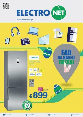 Electronet φυλλάδιο προσφορών για ηλεκτρικά είδη & οικιακές συσκευές