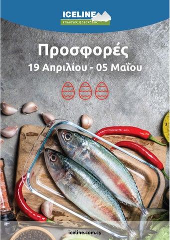 Iceline. Κατάλογος με κατεψυγμένα προϊόντα. Λαχανικά, ψαρικά, κρεατικά