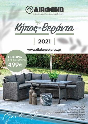 Διάφανο Stores. Φυλλάδιο με προσφορές «Κήπος - Βεράντα 2021»