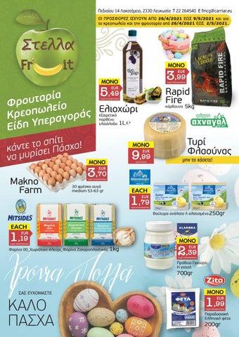 Στέλλα Fruit. Φρουταρία, κρεοπωλείο και είδη υπεραγοράς