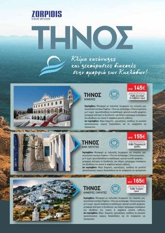 Zorpidis Travel. Κατάλογος εκδρομών «Τήνος - Άγιο Πνεύμα»