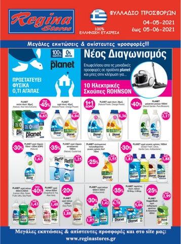 Regina Stores φυλλάδιο με προσφορές σε είδη ατομικής υγιεινής κ.ά