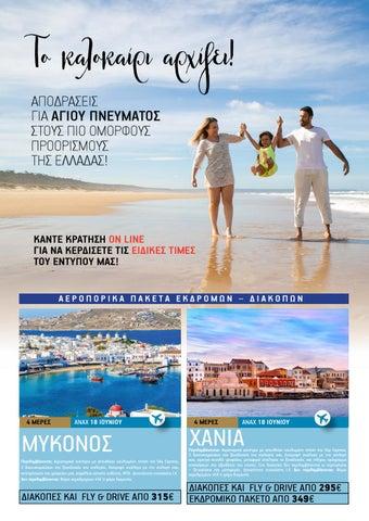 Zorpidis Travel. Κατάλογος για ταξίδια «Το Καλοκαίρι αρχίζει»