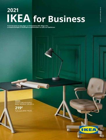 ΙΚΕΑ Ελλάδας. Έντυπο - κατάλογος προϊόντων «IKEA Business 2021»