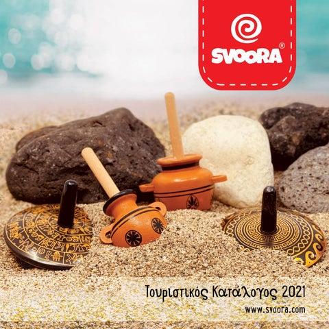 Τσιρώνης. Παιδικά παιχνίδια - Svoora τουριστικός κατάλογος 2021