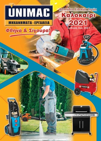 Unimac φυλλάδιο προσφορών και προϊόντων με μηχανήματα και εργαλεία