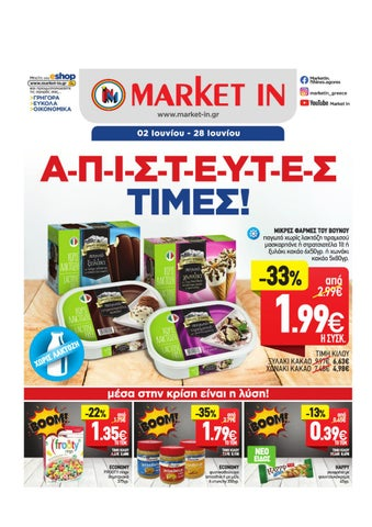 Market In Σούπερ Μάρκετ φυλλάδιο με προσφορές σε είδη Super Market
