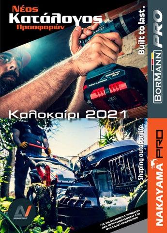 Nikolaou Tools. Κατάλογος προσφορών 2021