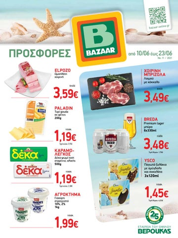 Bazaar Σούπερ Μάρκετ φυλλάδιο με προσφορές σε είδη Super Market