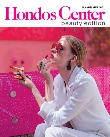 Hondos Center. Κατάλογος «Summer 21 - The special edition»