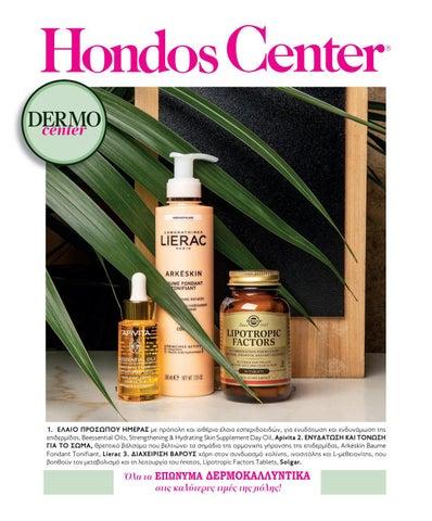 Hondos Center. Κατάλογος «DermoCenter Special Edit»