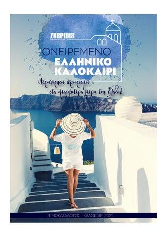 Zorpidis Travel. Κατάλογος «Ονειρεμένο Ελληνικό Καλοκαίρι»