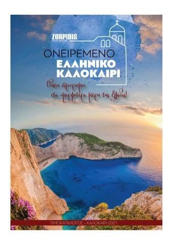 Zorpidis Travel. Κατάλογος με πακέτα διακοπών στην Ελλάδα (οδικώς)