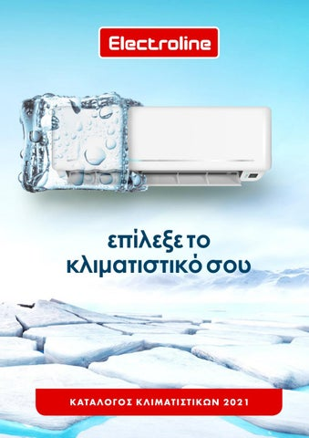 Electroline Leaflet. Κατάλογος με οικιακές ηλεκτρικές συσκευές