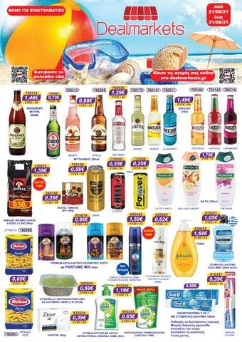 Dealmarkets. Φυλλάδιο με προσφορές τρόφιμα και είδη οικιακής χρήσης