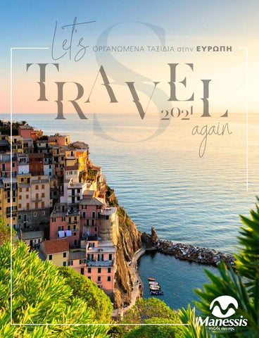 Manessis Travel. Κατάλογος με ταξίδια και διακοπές στην Ευρώπη