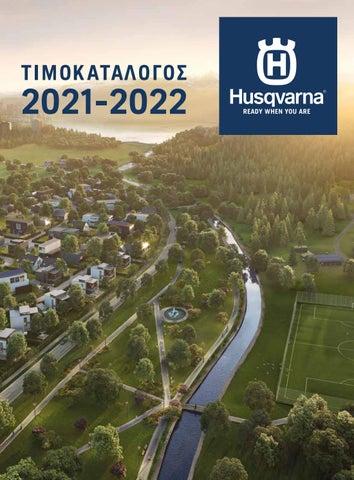 Husqvarna - Τιμοκατάλογος προϊόντων 2021 - 2022 σε εργαλεία κήπου