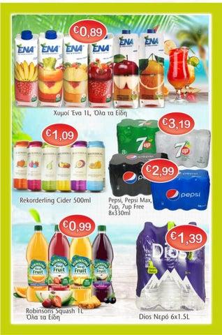 Family Discount Stores. Φυλλάδιο με προσφορές σε είδη Σούπερ Μάρκετ