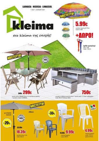 A&G Kleima Electricals. Φυλλάδιο προσφορών «στο kleima της εποχής!»