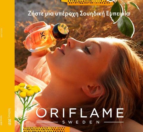 Oriflame Cosmetics. Προσφορές ειδών περιποίησης, μακιγιάζ & αρώματα