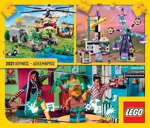 Lego CY. Κατάλογος 2021 με παιδικά παιχνίδια - τουβλάκια της Λέγκο