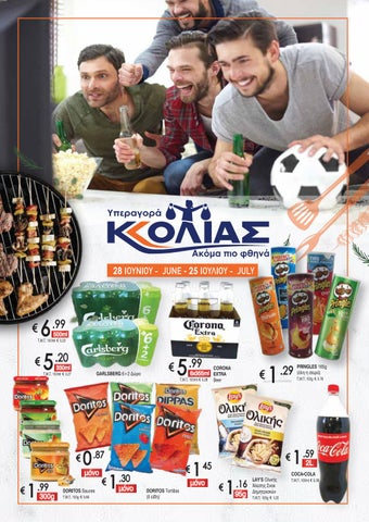 KKolias Super Market. Προϊόντα και προσφορές Κκόλιας Σούπερ Μάρκετ