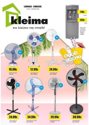 A&G Kleima Electricals. Φυλλάδιο προσφορών «Stay Cool»