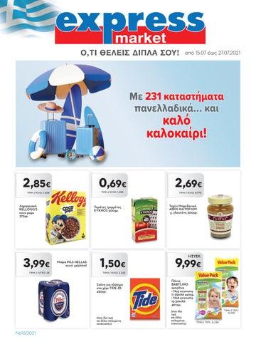 Express Market Σούπερ Μάρκετ φυλλάδιο με προσφορές Super Market