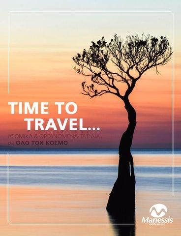 Manessis Travel. Κατάλογος με ταξίδια και διακοπές σε όλο το κόσμο