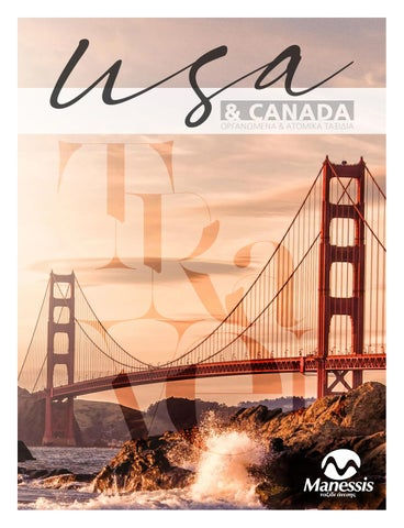 Manessis Travel. Κατάλογος «USA -Canada» οργανωμένα & ατομικά ταξίδια