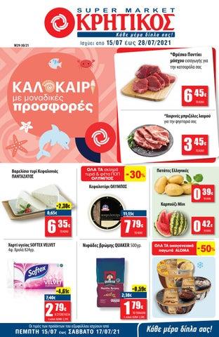 Κρητικός φυλλάδιο με προσφορές ειδών Σούπερ Μάρκετ - ΑΝΕΔΗΚ Kritikos