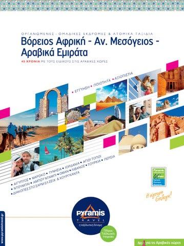 Pyramis travel. Βόρειος Αφρική, Ανατολική Μεσόγειος, Αραβικά Εμιράτα