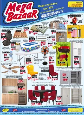 Mega Bazaar. Διαφημιστικό φυλλάδιο προσφορών «Ιούνιος 2021»