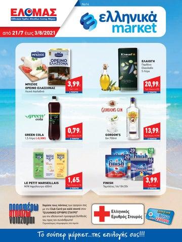 Ελληνικά Market S/M. Φυλλάδιο προσφορών Κεντρικής & Βόρειας Ελλάδας