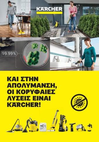 Kärcher. Κατάλογος με μηχανήματα για την απολύμανση στο σπίτι