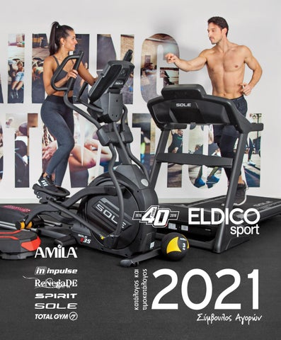 Eldico Sport. Κατάλογος Fitness 2021 με αθλητικά είδη & προϊόντα
