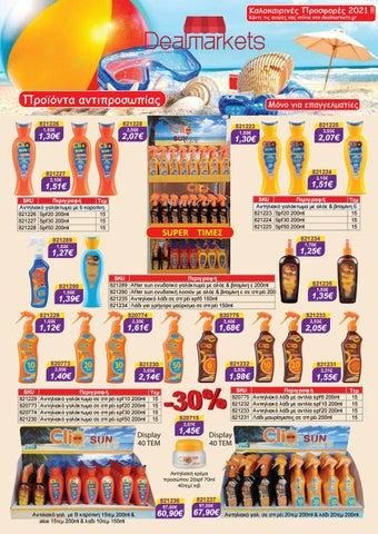 Dealmarkets Supermarket. Φυλλάδιο με καλοκαιρινές προσφορές 2021
