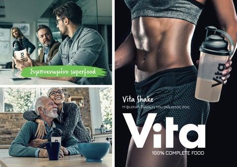 Vita Shake. Κατάλογος με συμπληρώματα διατροφής και ευεξίας