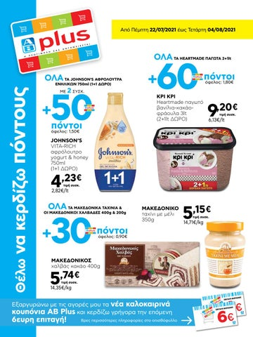 ΑΒ Βασιλόπουλος. Φυλλάδιο «πόντοι AB Plus» με προσφορές και προϊόντα