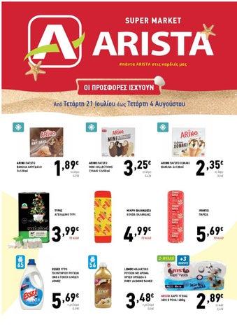 Arista Super Markets - Φυλλάδιο προσφορών Σούπερ Μάρκετ Άριστα