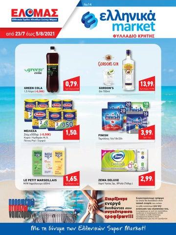 Ελληνικά Market S/M. Φυλλάδιο Κρήτης με προσφορές Σούπερ Μάρκετ