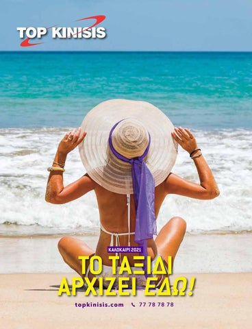 Top Kinisis Travel. Κατάλογος με κρουαζιέρες MSC Cruises